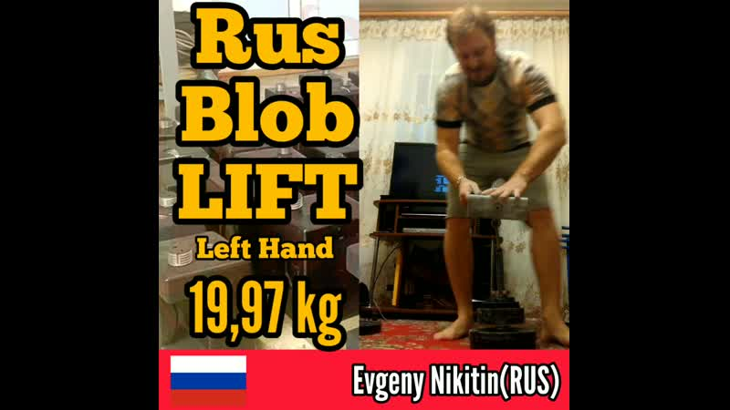 Evgeny Nikitin RUS Rus Blob LIFT 19 97 kg LH
