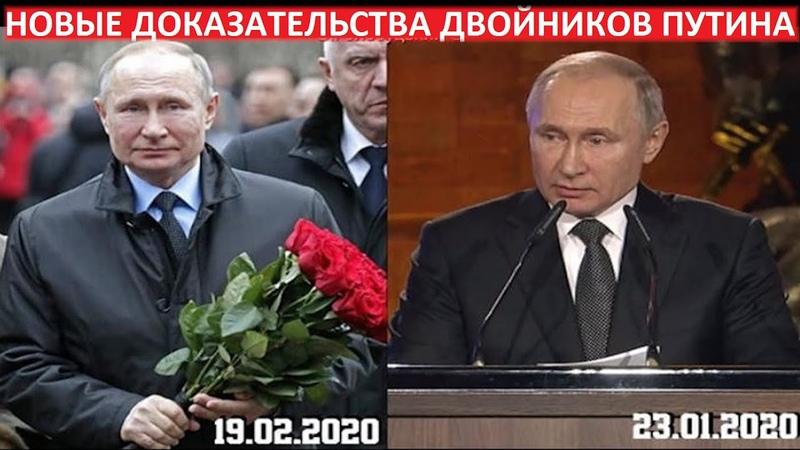 Появились новые доказательства существования двойников Путина