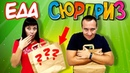Еда СЮРПРИЗ друг другу ЧЕЛЛЕНДЖ 24 часа