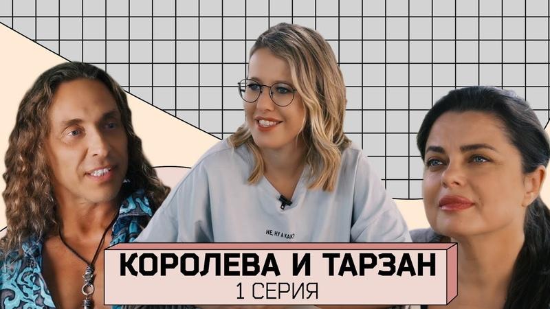 ПЕРВОЕ ИНТЕРВЬЮ Наташи Королёвой и Тарзана после измены 1 СЕРИЯ