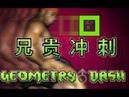 【Gachimuchi】 Geometry♂Dash