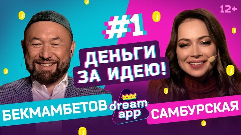 Самбурская Бекмамбетов и др Про хейт буллинг и любовь за деньги Шоу DreamApp 1 12