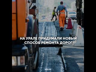 На Урале придумали новый способ ремонта дорог