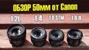 Битва полтосов Canon EF 50mm 1.8 vs 1.4 vs 1.2L