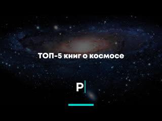 ТОП-5 книг о космосе