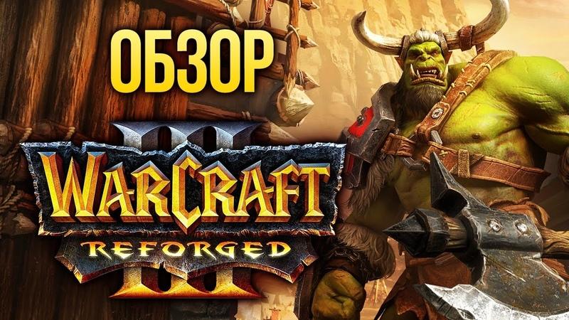 Обзор Warcraft III Reforged. Жадность Артаса сгубила