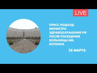 Пресс-подход министра здравоохранения РФ после посещения больницы им. Боткина