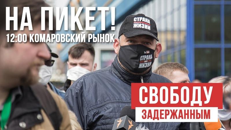 Похищение Сергея Тихановского. Как это было? Стоп Таракан!