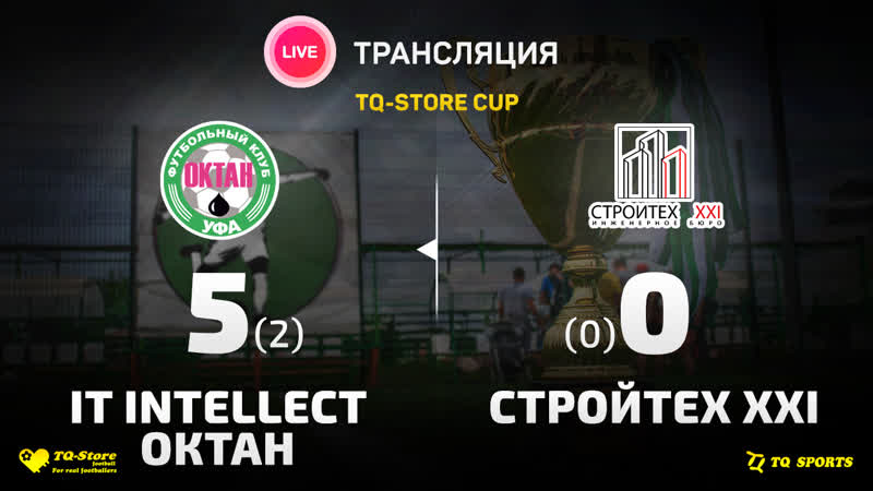 TQ-STORE CUP   Октан - СтройТех XXI