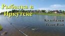 Рыбалка в Иркутске. Ловля на колебалки. Рыбалка на Ангаре
