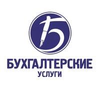 Бухгалтерские услуги северодвинск престиж подработка на дому бухгалтер