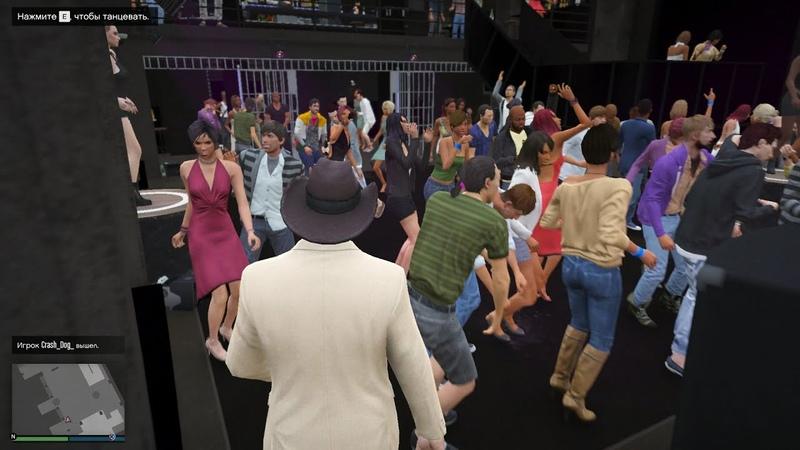 GTA5 Самоизоляция в клубе и добрый читер
