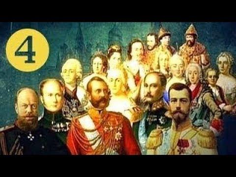Романовы Царское дело Фильм 4 Золотой век Российской империи
