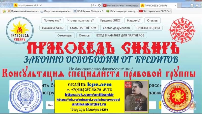 ПравоВедъ Сибирь Консультирует Экспертиза судебного дела ВТБ 24 часть 1