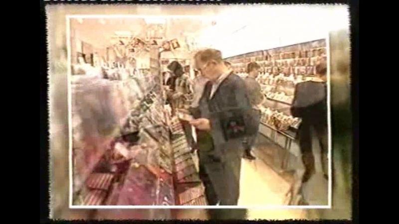 Реклама Титаник видео рекордс начало 2000х