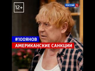 Стоянов в чёрном списке  100янов  Россия 1
