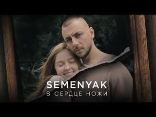 SEMENYAK - В сердце ножи (Премьера клипа 2019)