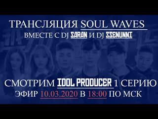 Смотрим 1 серию китайского шоу - Idol Producer с  Dj Saran и Dj Ssenunni!