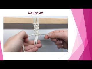 Продекор. Занятие Ознакомление с техникой плетения макраме плетение на коклюшках фриволите плетение из лозы и газетных трубочек