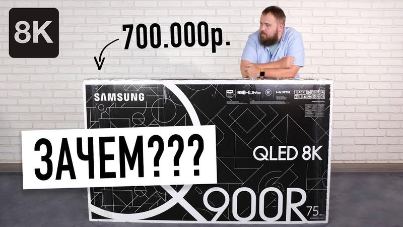 Смотрю телевизор 8K за 700 000р в 8K или зачем оно вообще