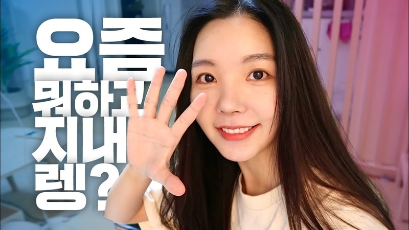 렝 근황토크 요즘 뭐하고 지내렝 feat 바람의나라 ITZY 고구마 초파리 운동 방송