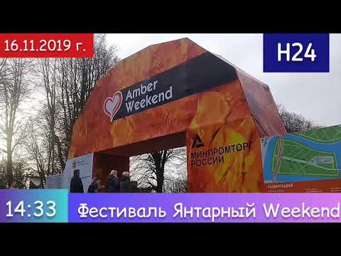 Фестиваль Янтарный Weekend