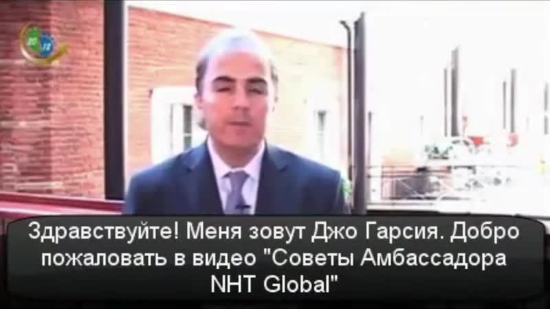 Амбассадор Joe Garcia о бизнесе NHT GLOBAL
