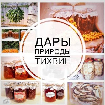 Грибы-И-Ягоды Тихвин | ВКонтакте