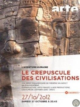 Закат цивилизаций (2012)