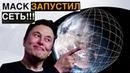 Илон Маск Запустил сеть!! Квантовый компьютер Google a Tit Электрокар от Lexus и друдие новости