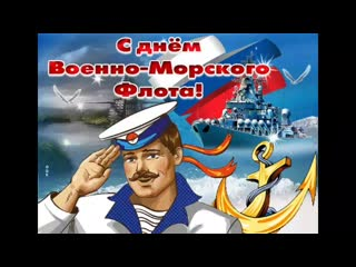 День Военно - Морского Флота !!!@