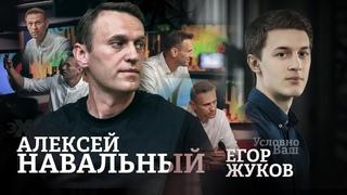 Условно Ваш / Алексей Навальный и Егор Жуков // @Алексей Навальный  @Команда Жукова