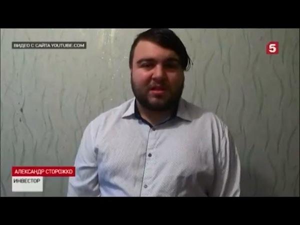 Меня показали по телеканалу Пятый канал Александр Сторожко инвестор кэшбери