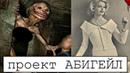 ЖУТКИЙ ЭКСПЕРИМЕНТ ЗОНЫ 51 ABIGAIL
