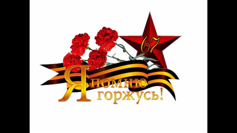 Ветер войны Степан Кадашников читает Александра Лаптева