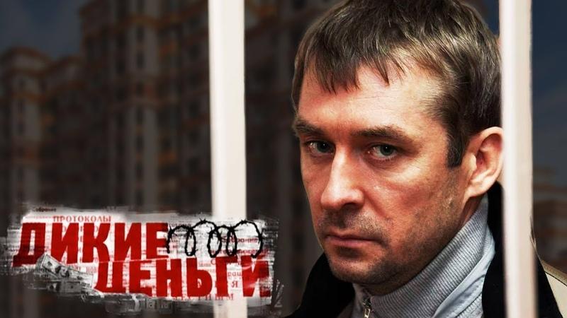 Дмитрий Захарченко. Дикие деньги | Центральное телевидение