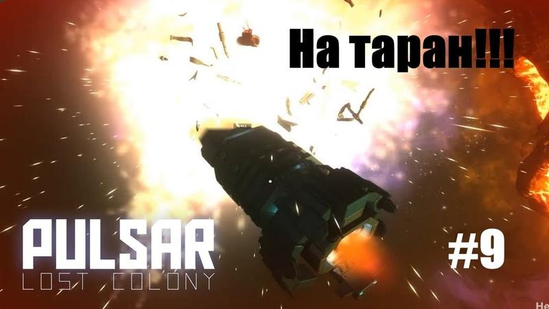 PULSAR Lost Colony 9 Встречаем второго охотника за головами Бонус таран