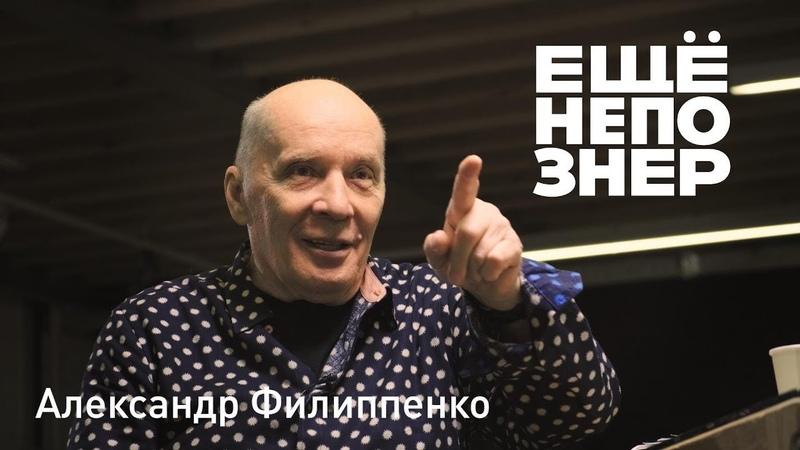 Александр Филиппенко Давай для них сыграем ещенепознер