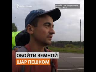 Путешественник из Читы решил пешком обойти земной шар | Сибирь.Реалии