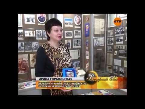 Сюжет программы Вечерний Ейск ЕТВ от 14.01.2020 www.youtube.com/watch?v=5siOBOKZiBM