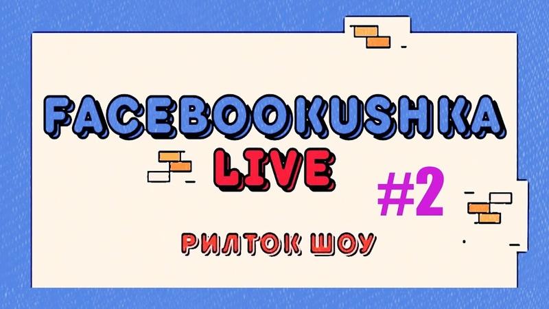 Sugar Marinad FACEBOOKUSHKA LIVE 01 02 Лена