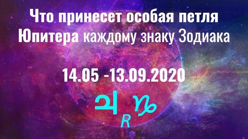 Что принесет особая петля Юпитера каждому знаку Зодиака 14 05 13 09 2020