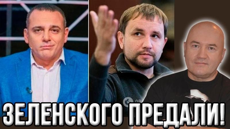 Премьер-министр Гончарук смачно подставил Зеленского!