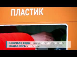 Россияне стали охотнее платить за вывоз и утилизацию отходов после начала реформы отрасли