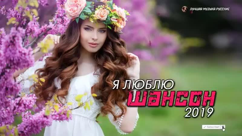 ШАНСОН 2019!Зажигательные песни Самый танцевальный сборник в машину ТОП 30