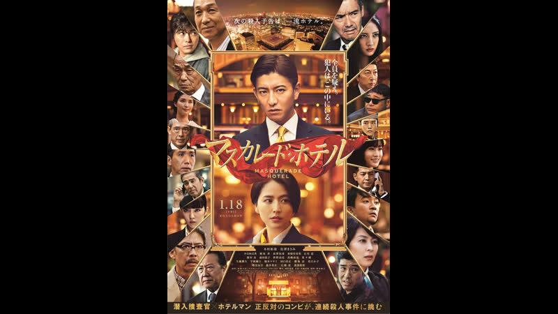 Masquerade Hotel ☆ Takuya Kimura 2019