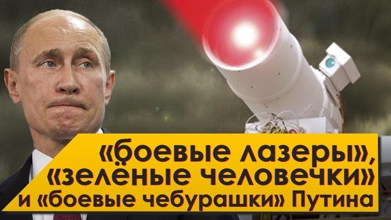 Гиперболоид Путина Как боевые лазеры ФСБ вызвали naнuку у ykpauнских моряков