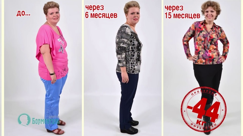 За Сколько Стоит Похудеть В Клинике Борменталь. Сходила в клинику