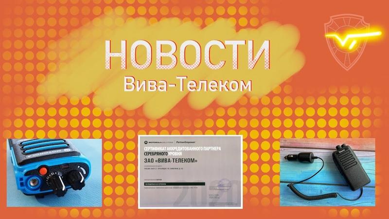 Новости 1 Motorola с SMA аксессуары к Racio R900 модемы ЛРМ 100 розыгрыш 🥳