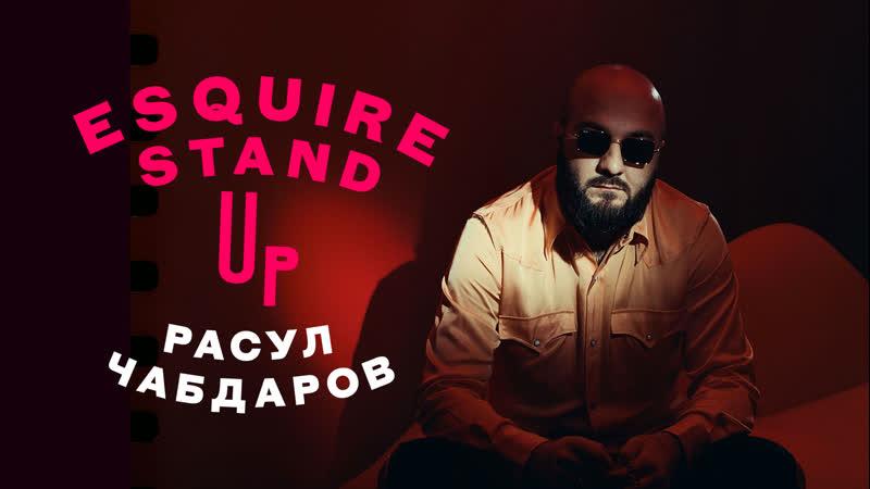 Расул Чабдаров для Esquire Stand Up: об инстаграме и снах (стендап)